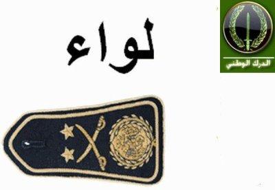 LE GRADE DE LA GENDARMERIE NATIONAL ALGERIEN