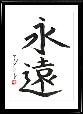 L 39 ternit symbole kanji de l 39 ternit un peu de moi - Symbole de l eternite ...