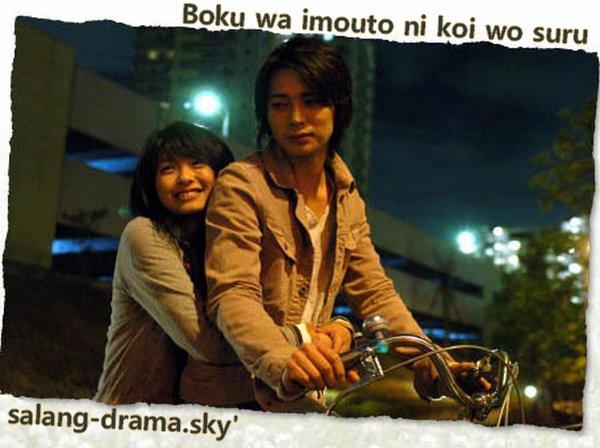 boku wa imouto ni koi wo suru film japonais des dramas des films et de la musique. Black Bedroom Furniture Sets. Home Design Ideas
