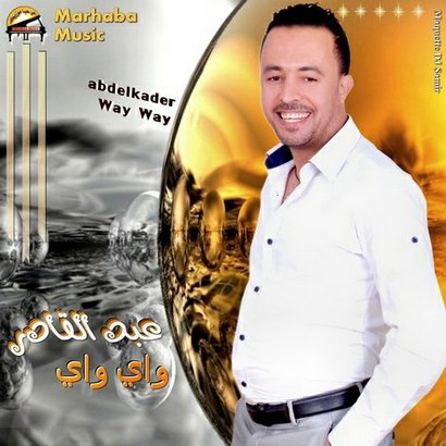 Abdelkader Wayway 2012 (MARHABA MUSiC)