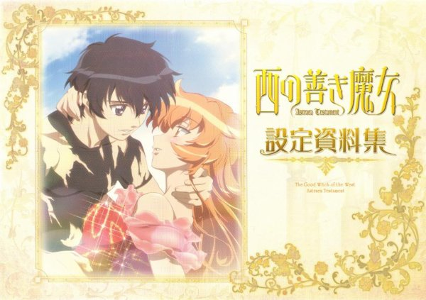 Nishi no yoki majo episode 3 : Bergblut movie