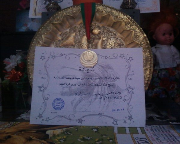 chahada madrasiya lil korat  l9adam  li fari9 3/3