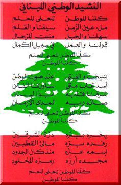 libanuni