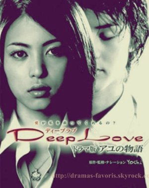 Deep love . Traduction :  Amour Profond ~l'histoire d'Ayu ♥