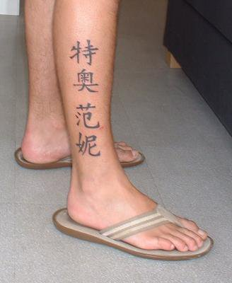 tatouage criture chinoise sur le mollet plein de tatouages. Black Bedroom Furniture Sets. Home Design Ideas