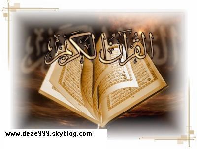 tari9a tasyir 7ayatihim min koli jawanib sawa2 diniya wala donyawiya