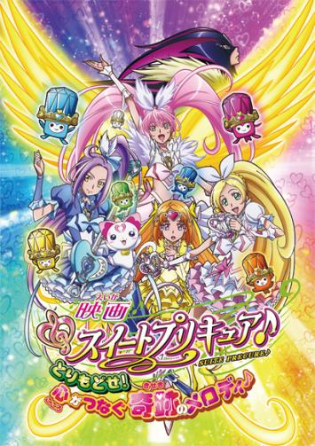 Suite Pretty Cure♪ The Movie ( Dream Odose ! Kokoro No Tsunaku Kiseki No Melody ! )