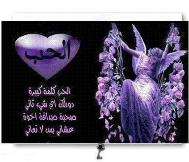 chi3r alhob