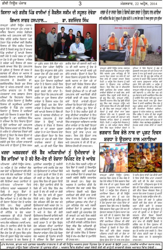 DV NEWS PUNJAB WEEKLY NEWS PAPER DATED  22 APRIL TO 28 APRIL 2014