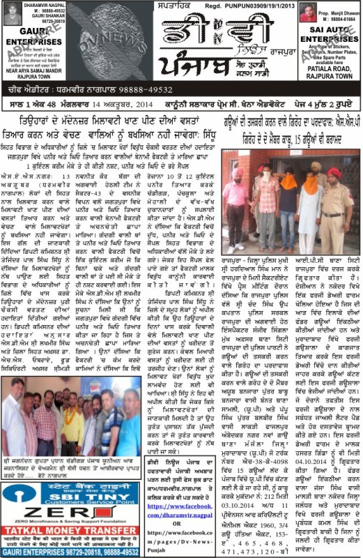DV NEWS PUNJAB NEWS PAPER PUBLISHED FROM RAJPURA PUNJAB INDIA