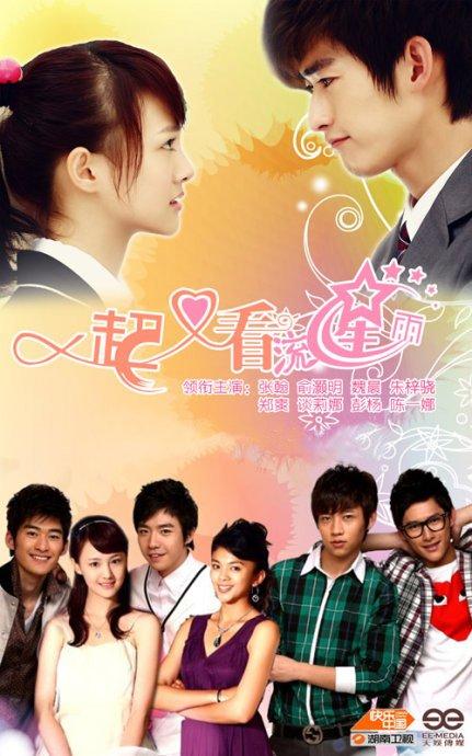 Drama taiwanais et chinois dej vu en 2013 avec liens for Drama taiwanais romance