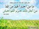 Photo de Allahoumoustaane