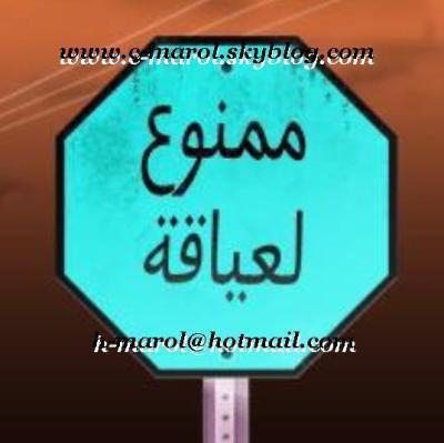 menou3   la3ya9a