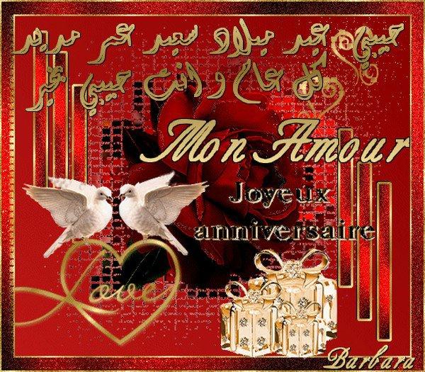 Pin 3id milad sa3id li ahla 3odwa fi mazilia windy on for Decoration 3id milad