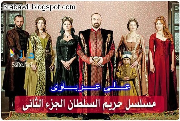 حريم السلطان الجزء الثاني الحلقة 80