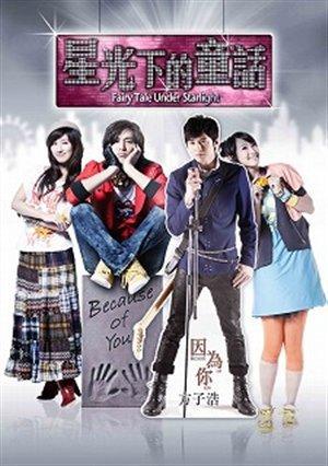 Because of you romance com die drama yahh for Drama taiwanais romance