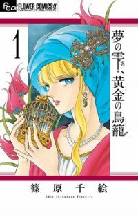 Drops of Dreams - Le Manga Birdcage d'or