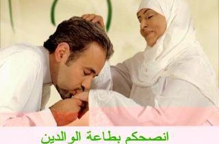 Image result for islamic parents