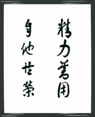 J�D� NO SAIKY� NO MOKUTEKI - LE PLUS HAUT BUT DE LA VOIE DE LA SOUPLESSE - 柔道の最高の目的
