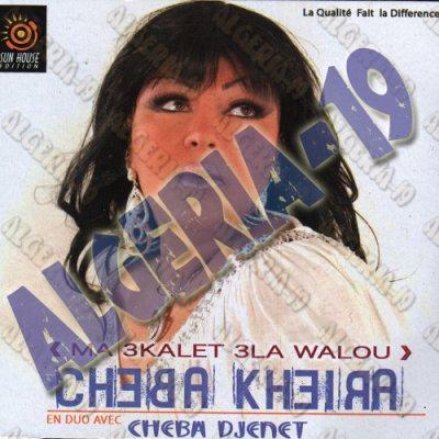 CHEBA KHIERA DUO CHEBA DJANET 2011 !! EXCLUSIVITE DZ