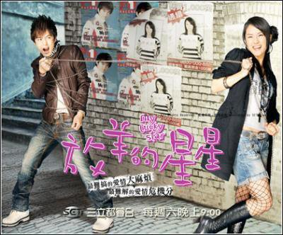 My lucky star 20 episodes genre romance com die for Drama taiwanais romance