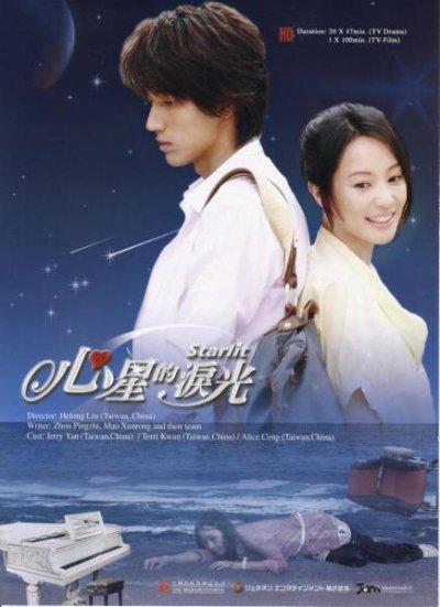 Starlit 22 episodes genre m lodrame romance drama for Drama taiwanais romance