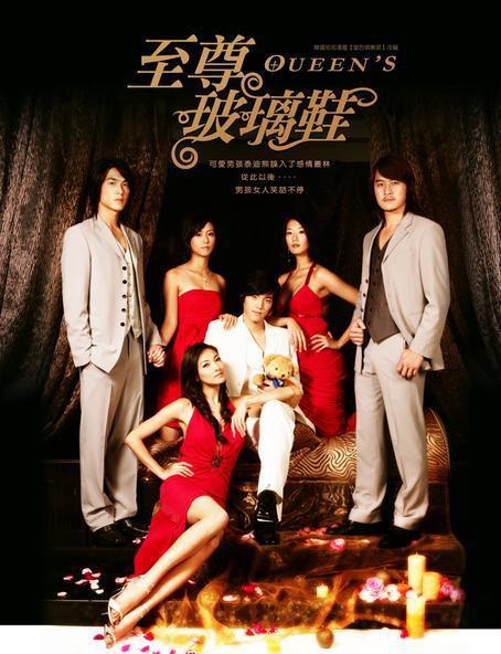 Queen 39 s 13 episodes genre romance com die ecole for Drama taiwanais romance