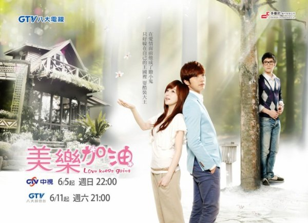 Love keeps going 13 episodes genre roamnce com die for Drama taiwanais romance