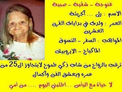 Chat maroc badoo