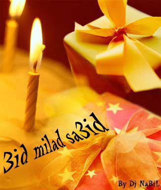 عيد ميلاد سعيد عزيزتي طالبة الجنان... 603926707.jpg