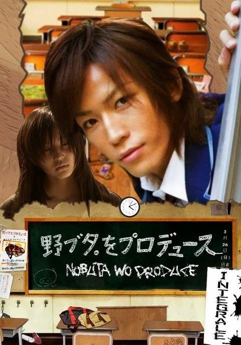 Nobuta Wo Produce <3