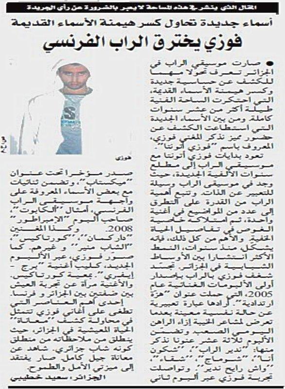 journal el khabar archives pdf