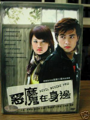 Devil Beside You ( TWdrama)