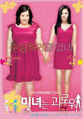 200 POUNDS BEAUTY (kdrama)