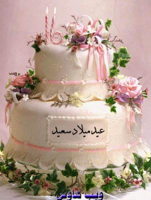 3id milad sa3id mourad aloussi14 for Decoration 3id milad