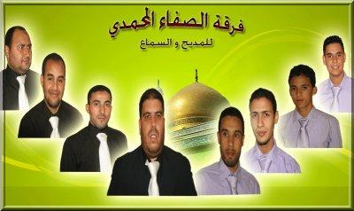 my groupe Ilove groupe assafaa mohamadia et amdah nabawiya......bi asfi