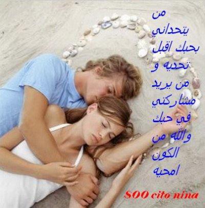 Lettre j'ai envie de faire l'amour avec toi