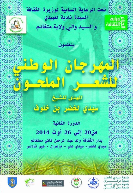 Affiche de la 2�me �dition du festival national de la po�sie melhoun d�di� � Sidi Lakhdar Benkhelouf