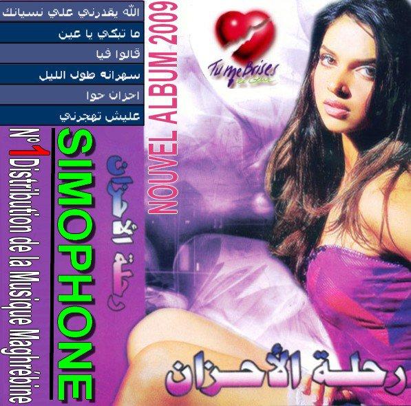 Ahzan SimoPhone 2009 pour ceux qui ont s�par�s ou qui ont un mal au coeur