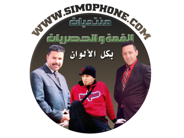Logo officiel 2011 pour le site  SimoPhone.Com cr�er  par Mr : SarhaneFes