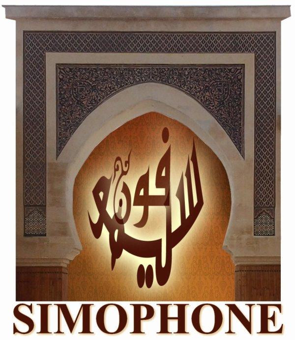LOGO OFFICIEL 2012 DU SIMOPHONE.COM