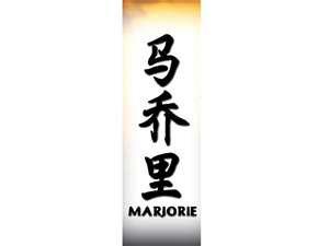 Signification du prenom marjorie blog de ladoucereveuse2007 - Prenom marjorie ...