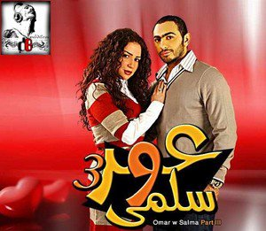 watch omar amp salma 3 2012 full movie in english hd
